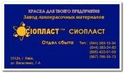 ХИМИЧЕСКИСТОЙКАЯ ГРУНТОВКА: ГРУНТОВКА ХС-010 ГРУНТОВКА ХС-059 ГРУНТОВК
