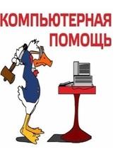 А-Сервис - Ремонт компьютера и ноутбука на дому и в офисе